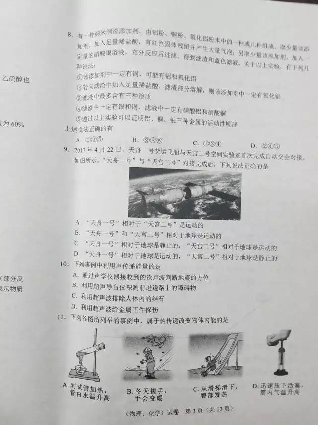 2017武汉中考物理试题及答案解析(图片版含答案)