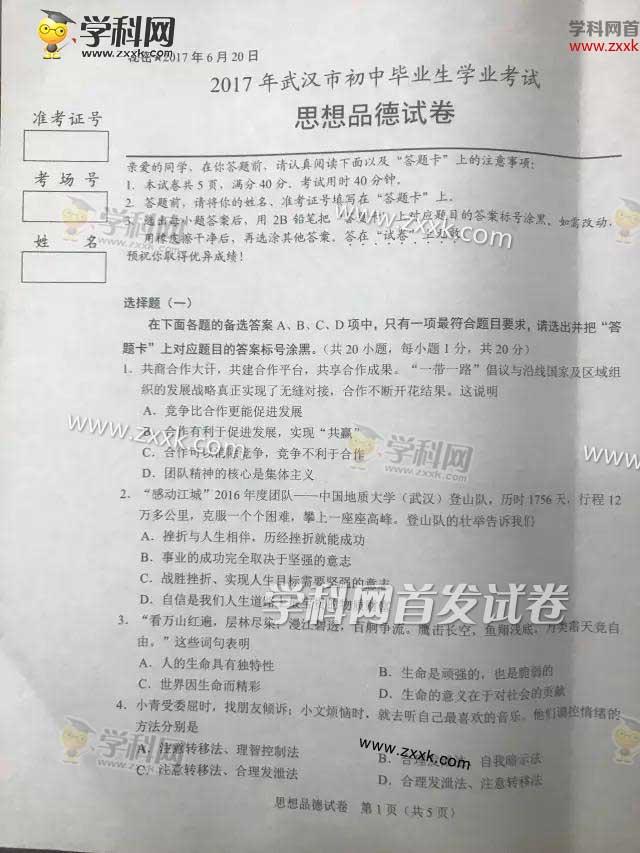 2017武汉中考思品试题及答案解析(图片版含答案)