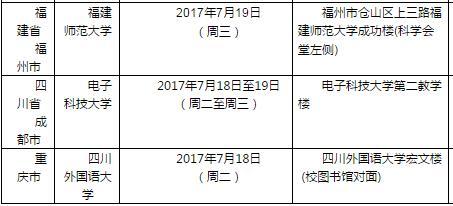 7月20日雅思口语考试安排