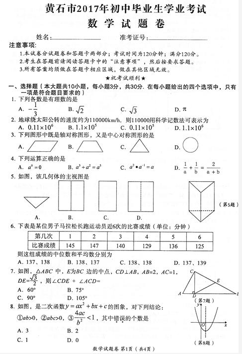2017黄石中考数学试题及答案解析(图片版含答案)