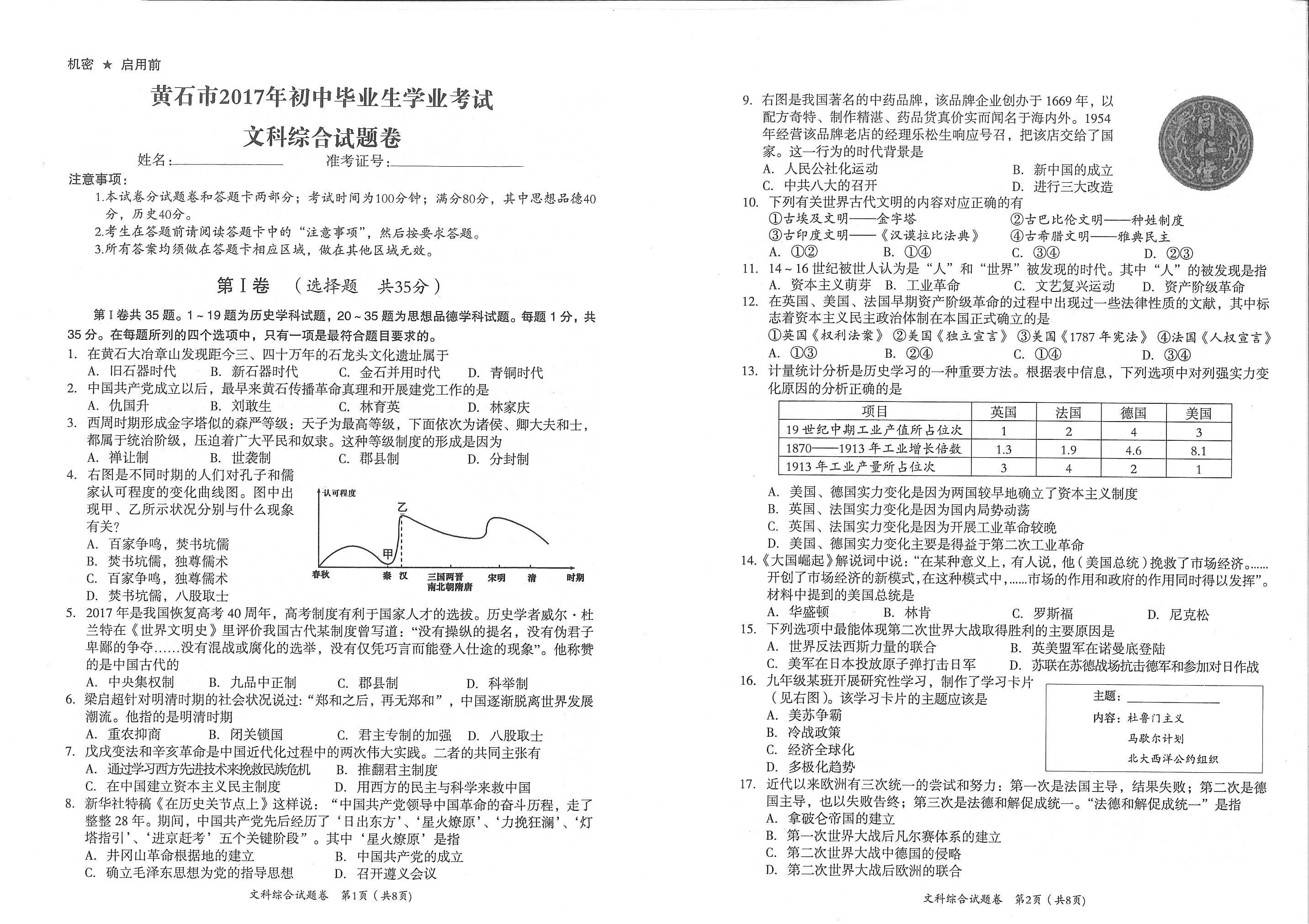 2017黄石中考文综试题及答案解析(图片版无答案)