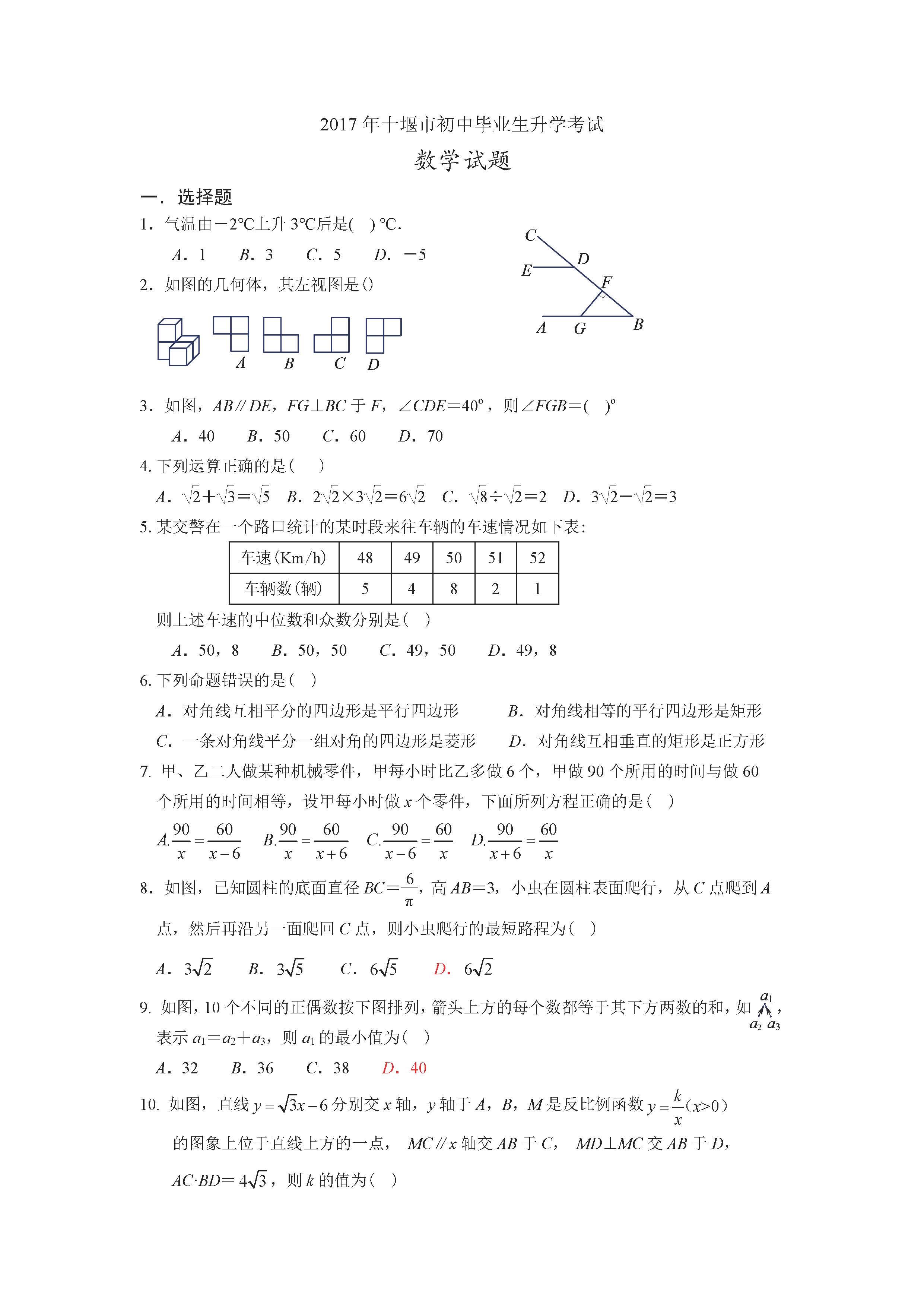 2017十堰中考数学试题及答案解析(图片版无答案)