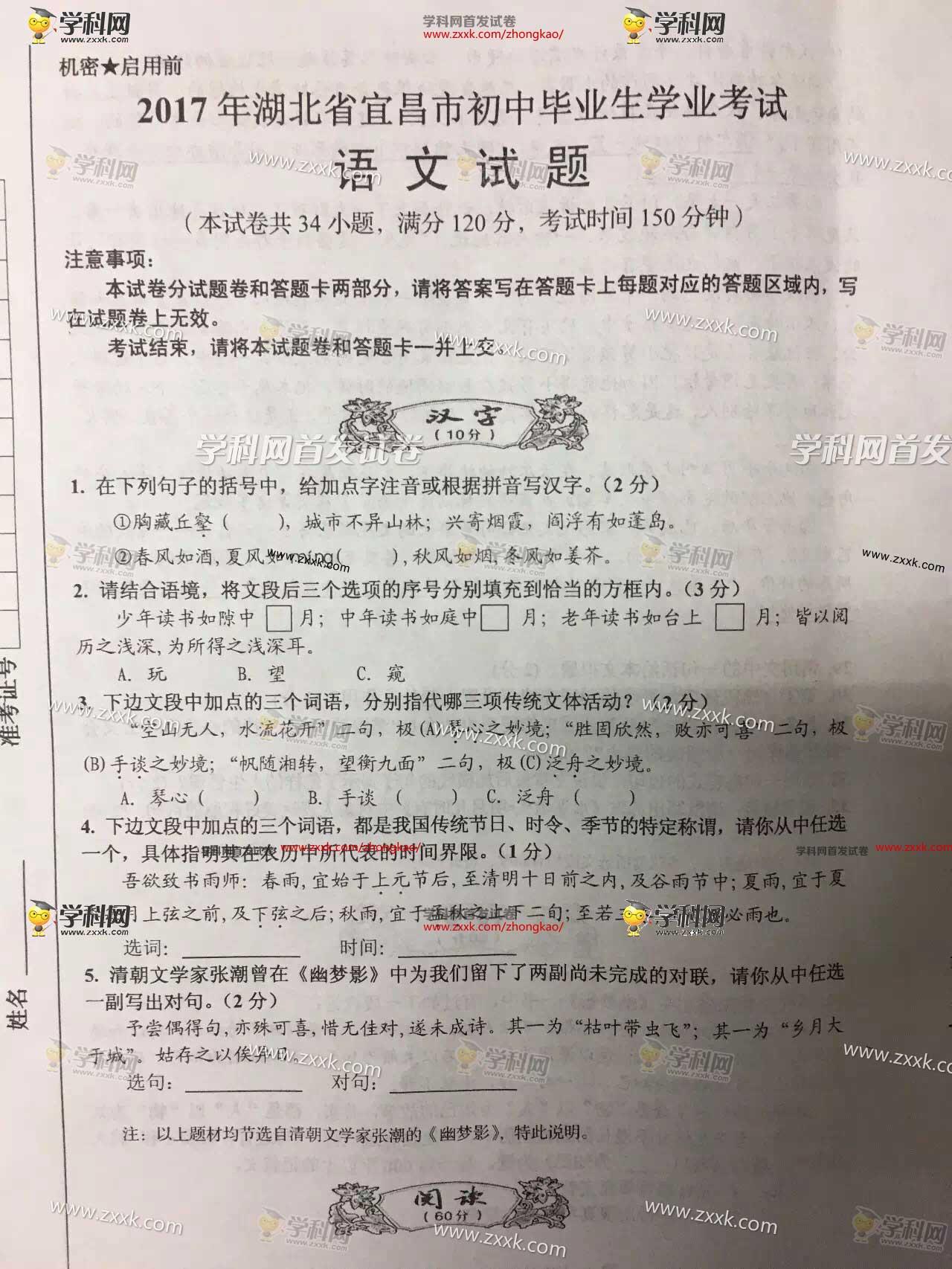 2017宜昌中考语文试题及答案解析(图片版含答案)