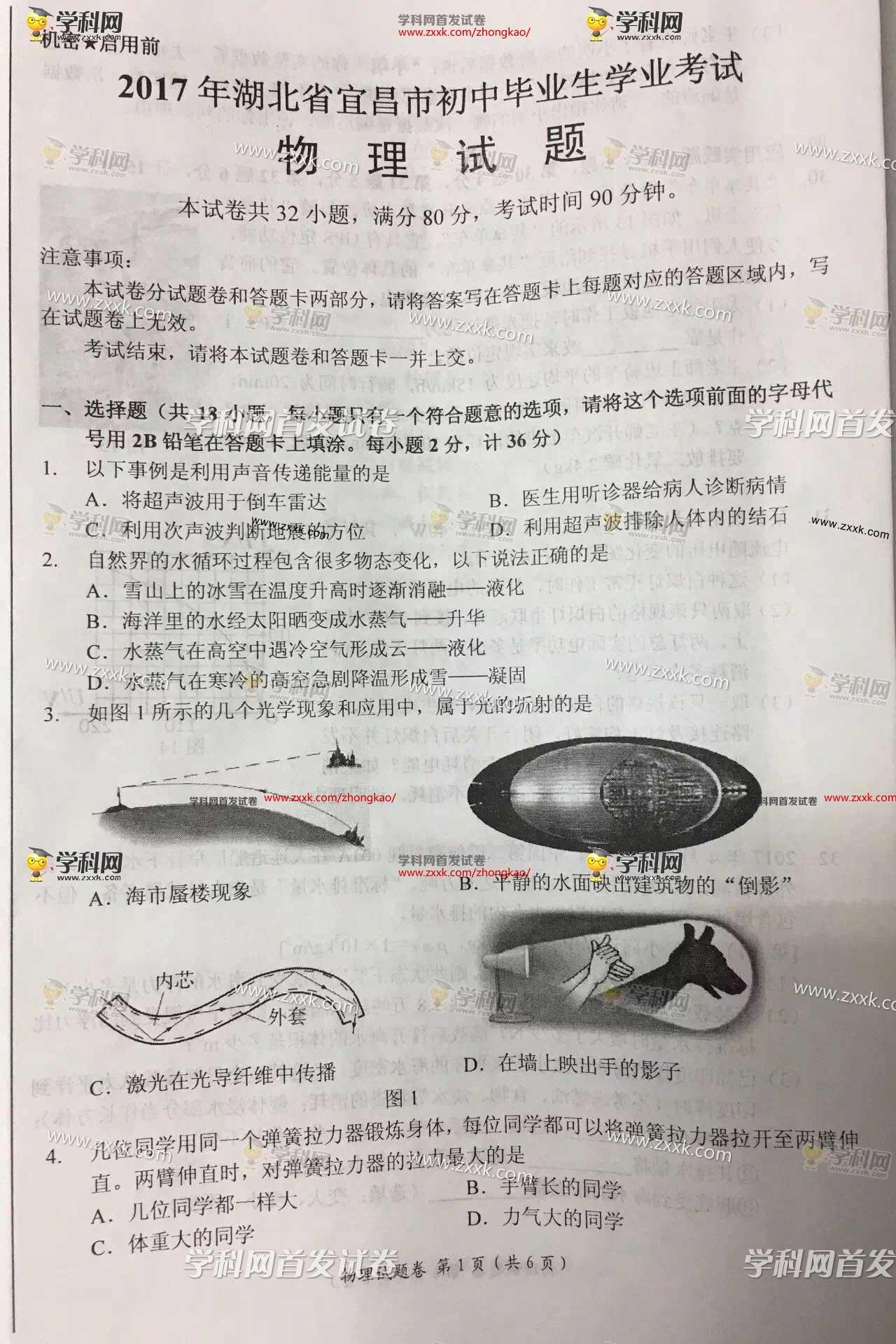 2017宜昌中考物理试题及答案解析(图片版含答案)