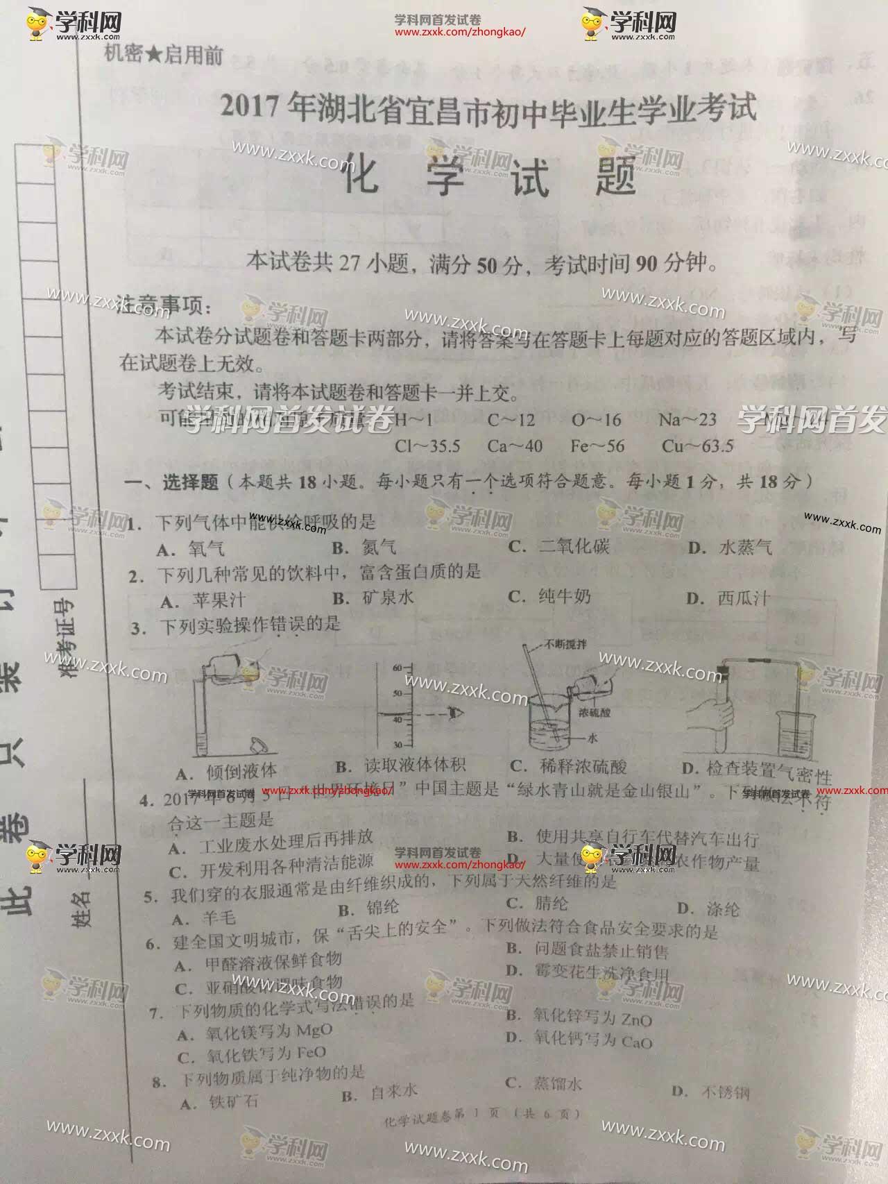 2017宜昌中考化学试题及答案解析(图片版含答案)