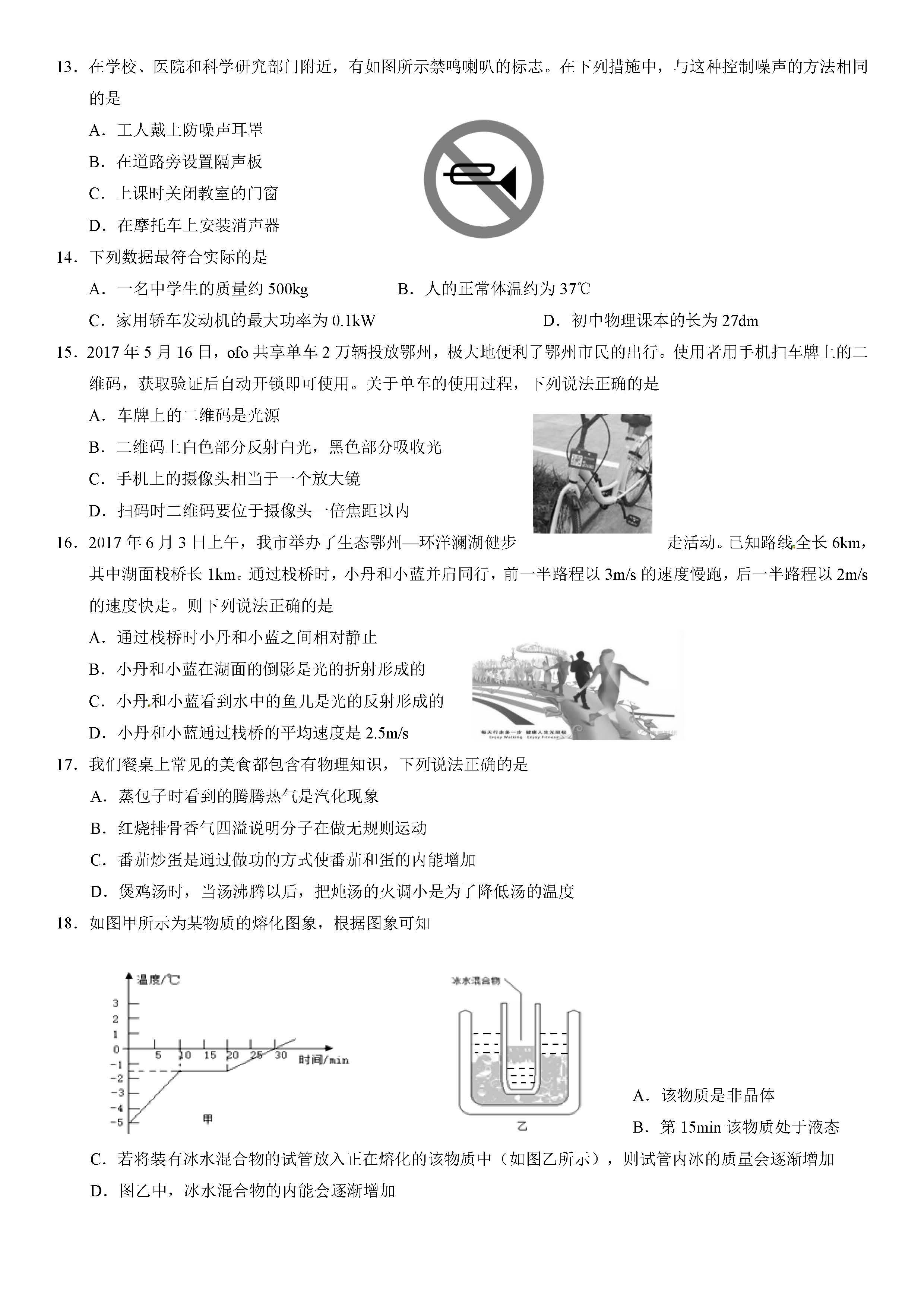 2017鄂州中考物理试题及答案解析(图片版含答案)