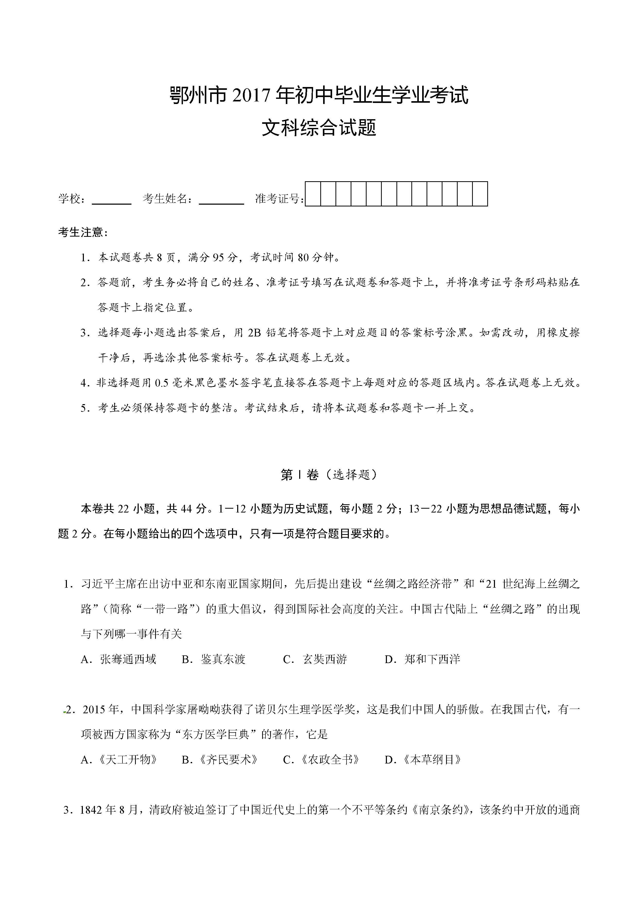 2017鄂州中考文综试题及答案解析(图片版含答案)