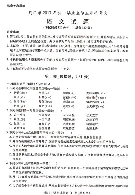 2017荆门中考语文试题及答案解析(图片版含答案)