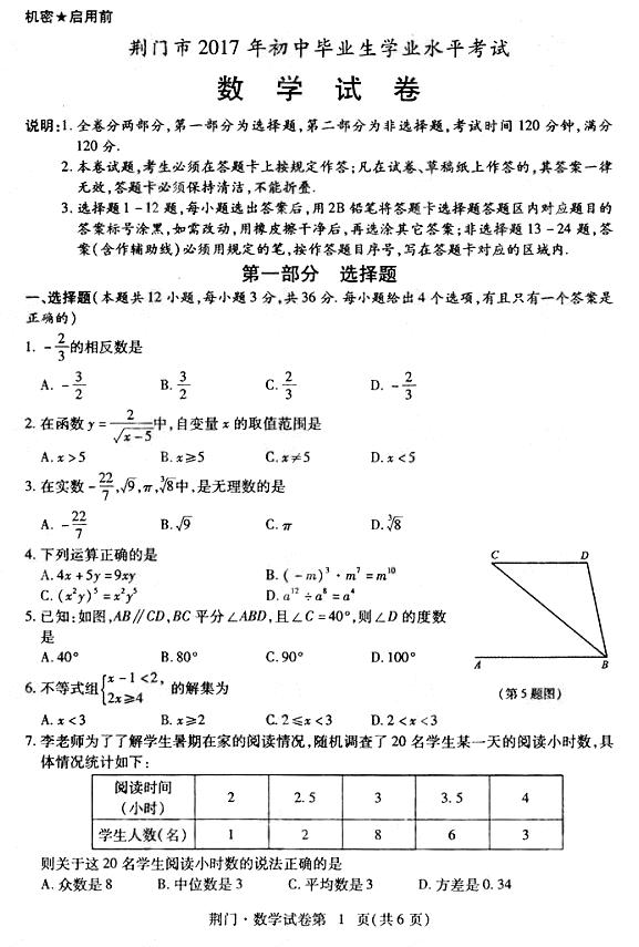 2017荆门中考数学试题及答案解析(图片版含答案)