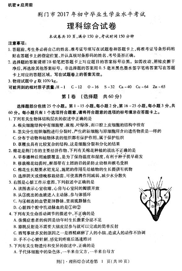 2017荆门中考理综试题及答案解析(图片版含解析)