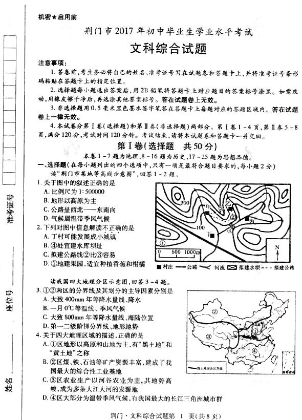 2017荆门中考文综试题及答案解析(图片版含答案)