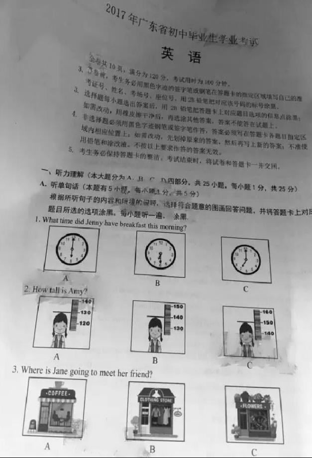 2017东莞中考英语试题及答案解析(图片版含答案)