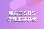 新东方SBS课程重磅升级