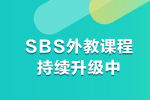 SBS外教课程持续升级中