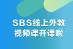 SBS线上外教视频课开课啦
