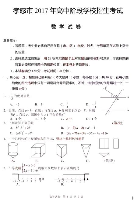 2017孝感中考数学试题及答案解析(图片版含答案)