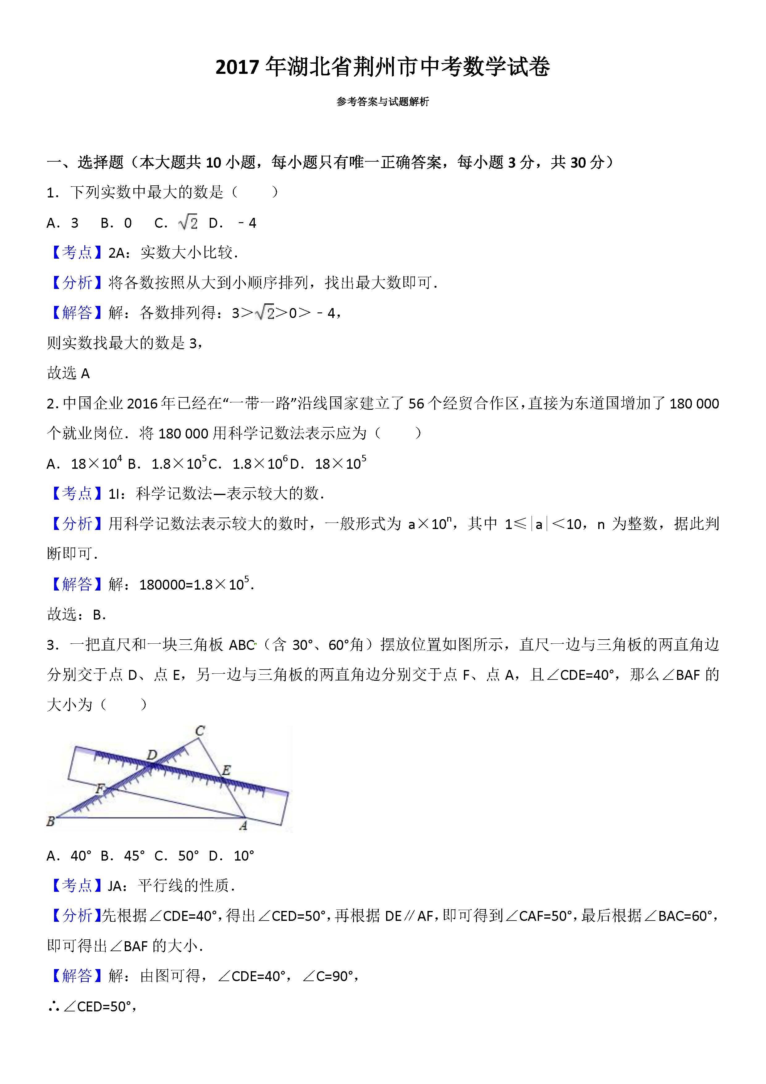 2017荆州中考数学试题及答案解析(图片版含答案)