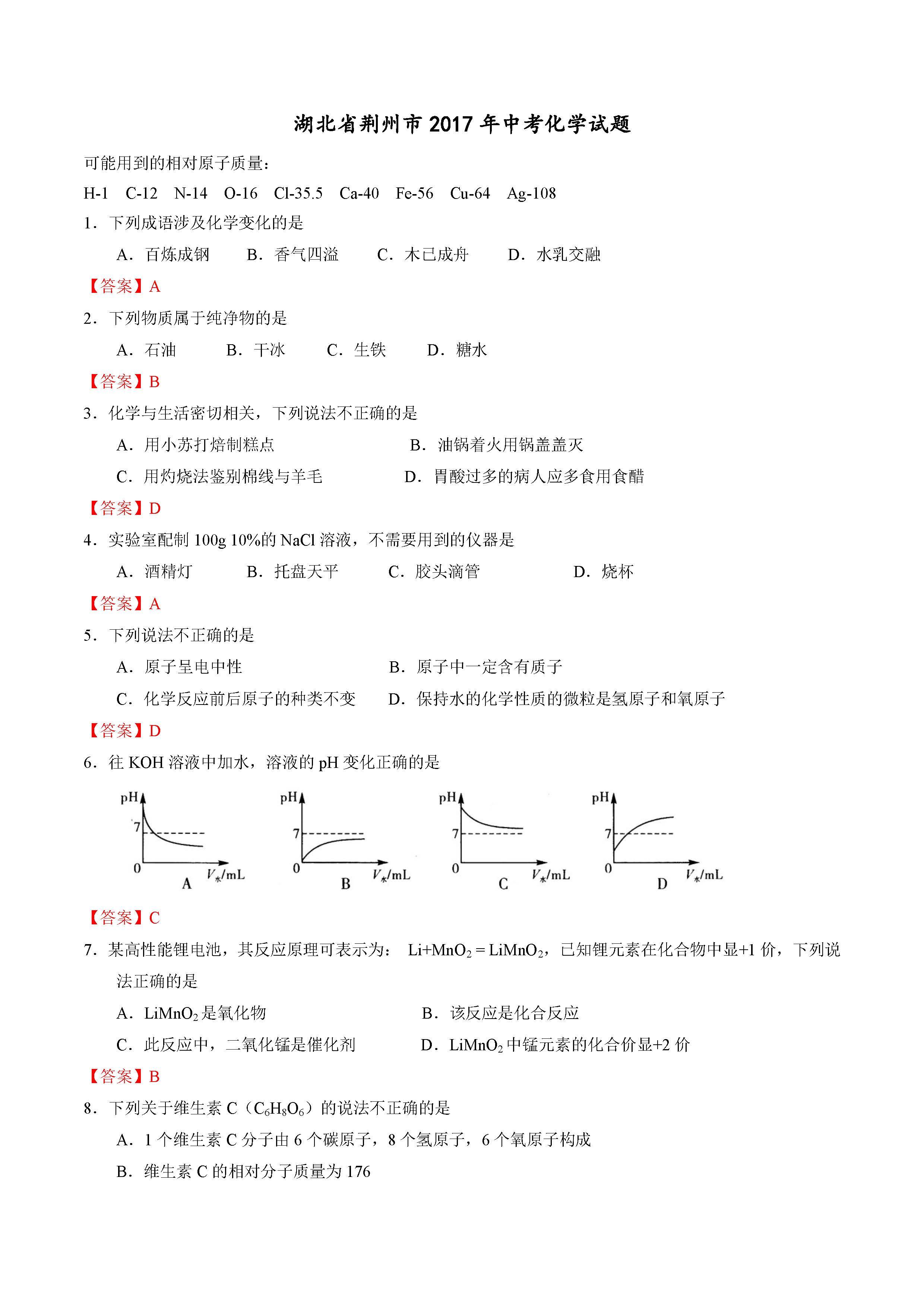 2017荆州中考化学试题及答案解析(图片版含答案)