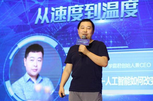 张凯磊 :教育新物种——人工智能如何改变课堂