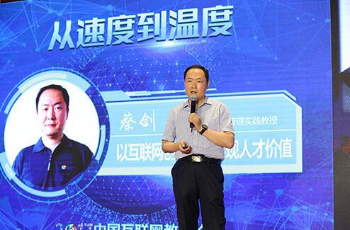 蔡剑:用互联网创新教育实现人才价值
