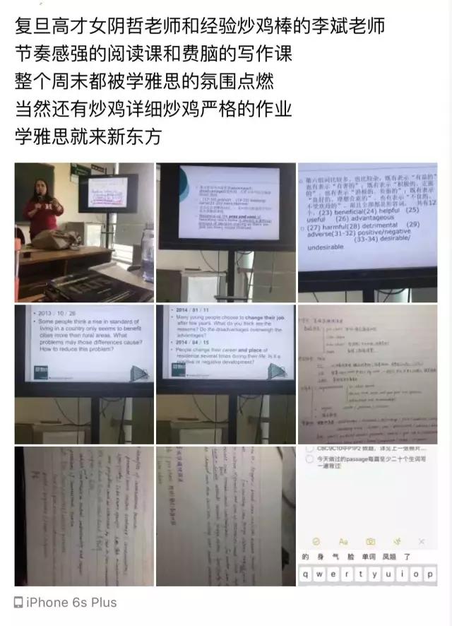 课程品评家学生实习报告:原来你们是这样的新东方!!!