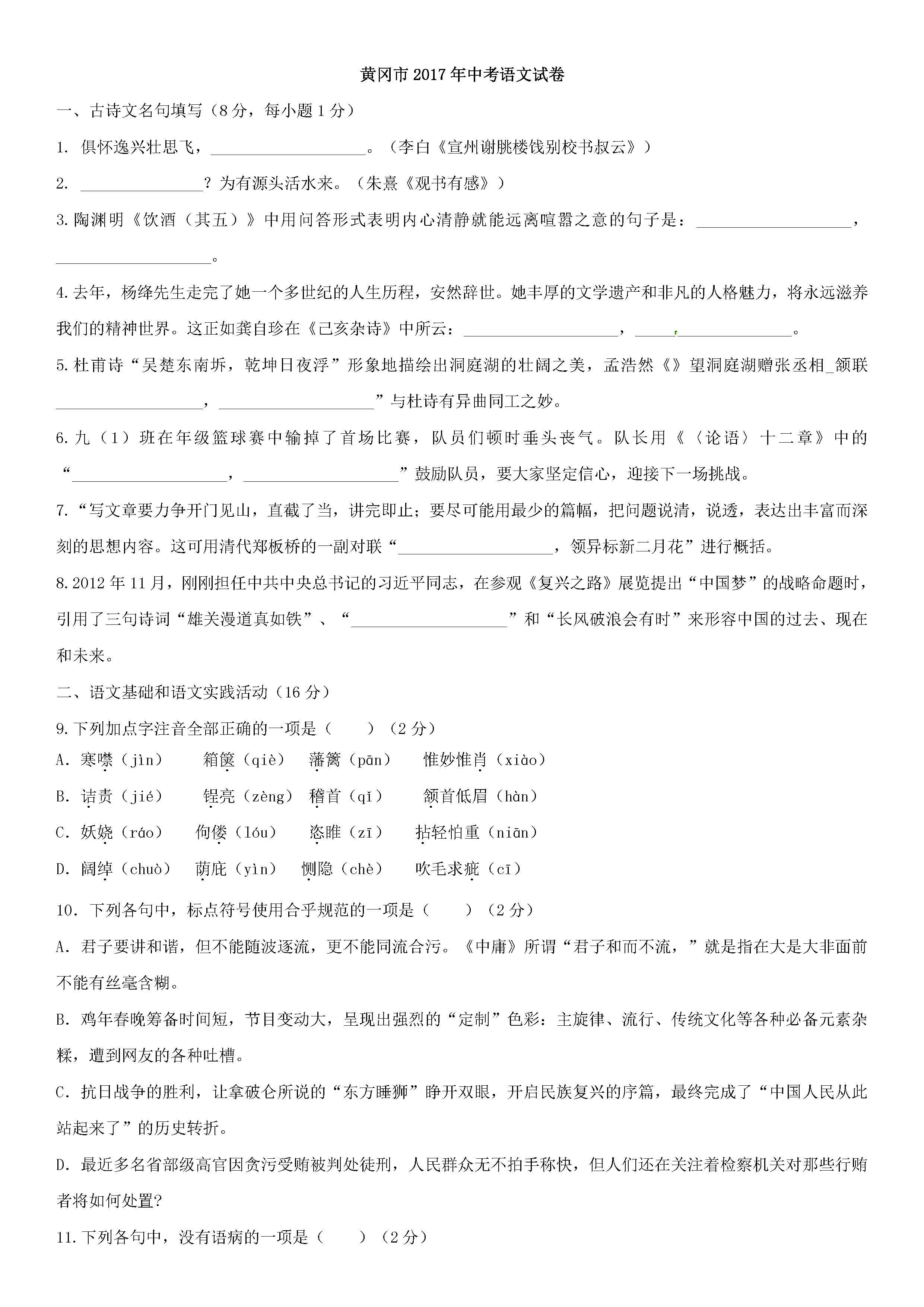 2017黄冈中考语文试题及答案解析(图片版含答案)