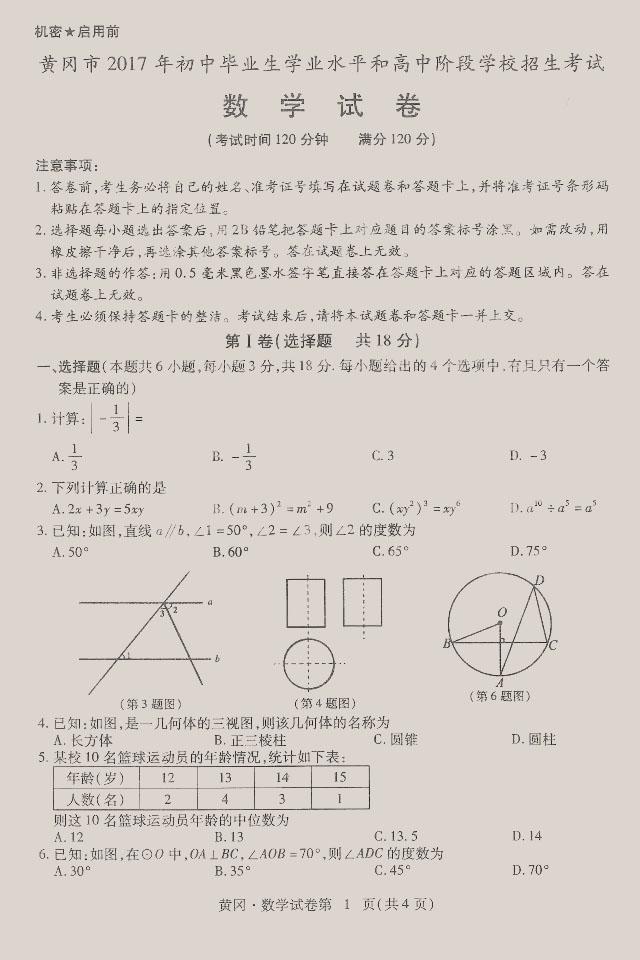 2017黄冈中考数学试题及答案解析(图片版含答案)