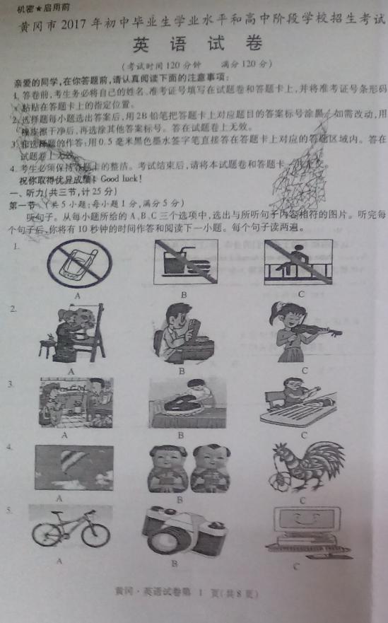 2017黄冈中考英语试题及答案解析(图片版无答案)