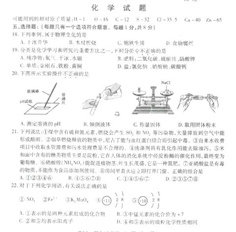 2017黄冈中考化学试题及答案解析(图片版含答案)