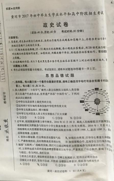 2017黄冈中考思品试题及答案解析(图片版含答案)