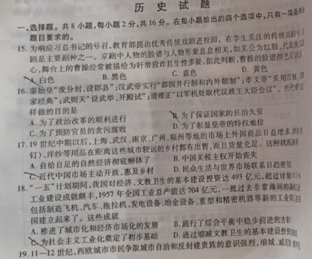 2017黄冈中考历史试题及答案解析(图片版含答案)