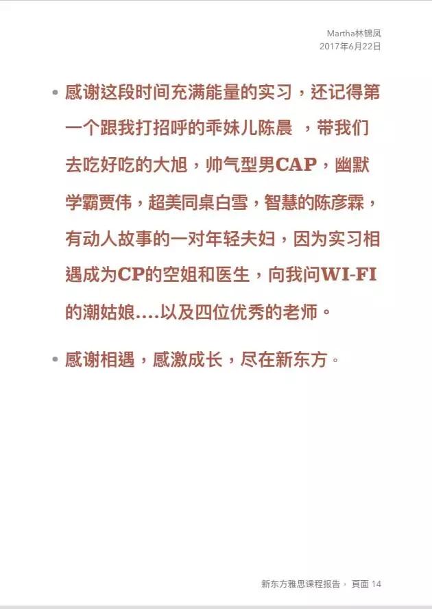 新东方课程品评家:你与梦想只差一个新东方!