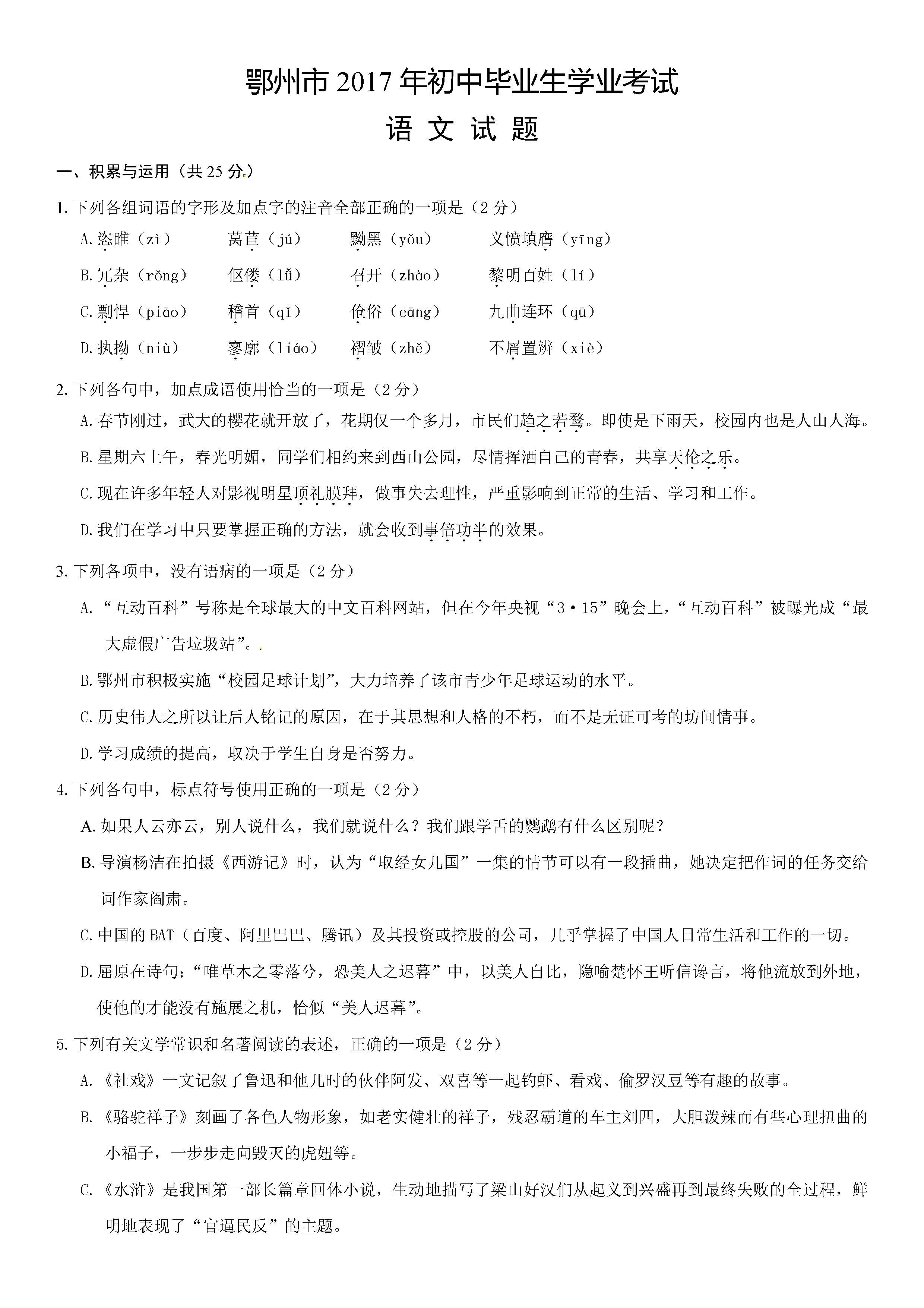 2017鄂州中考语文试题及答案解析(图片版含答案)