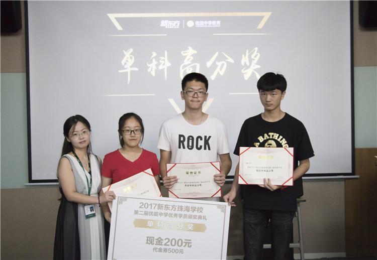 第二届优能中学优秀学员颁奖盛典圆满落幕