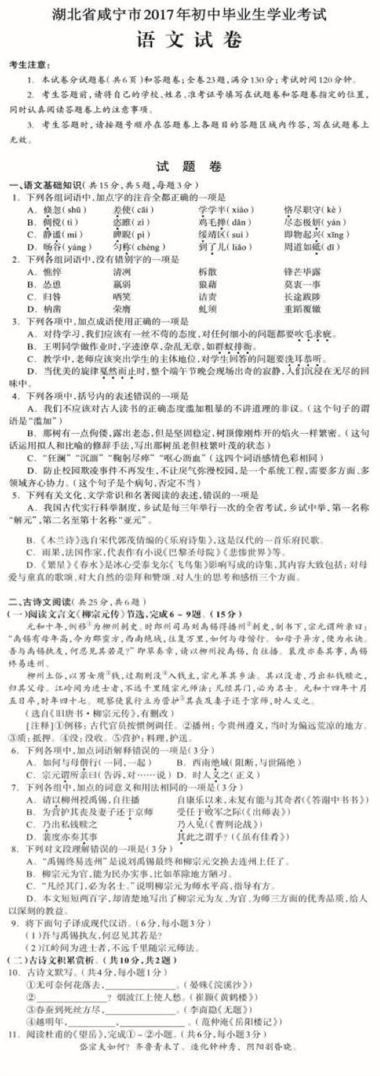 2017咸宁中考语文试题及答案解析(图片版含答案)