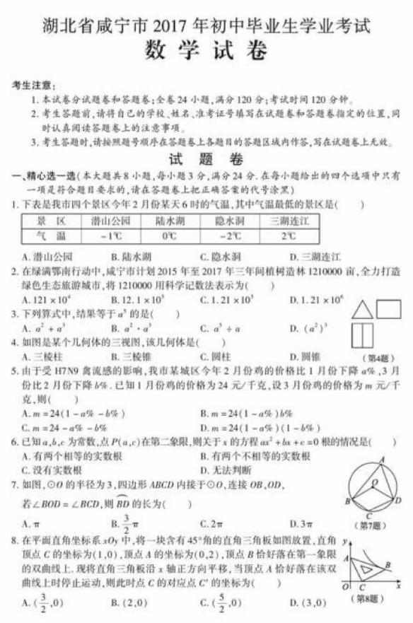 2017咸宁中考数学试题及答案解析(图片版含答案)