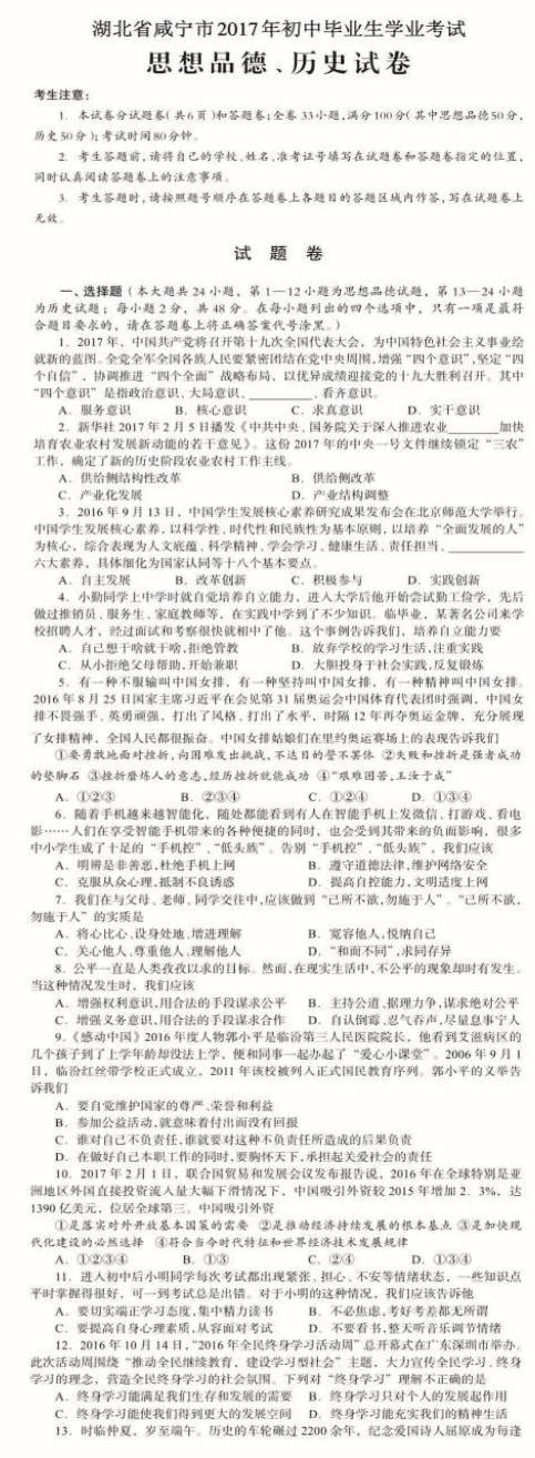 2017咸宁中考思品试题及答案解析(图片版含答案)