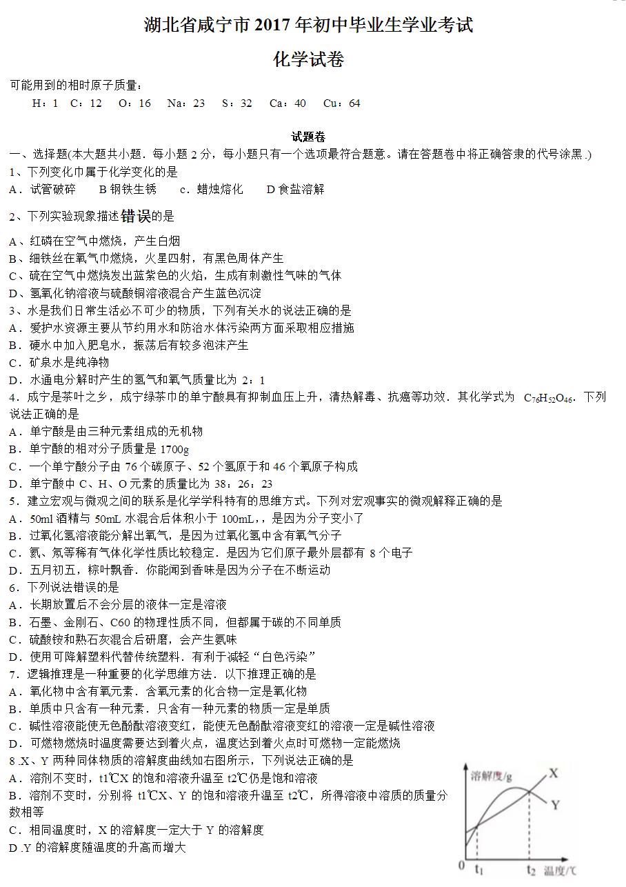 2017咸宁中考化学试题及答案解析(图片版无答案)