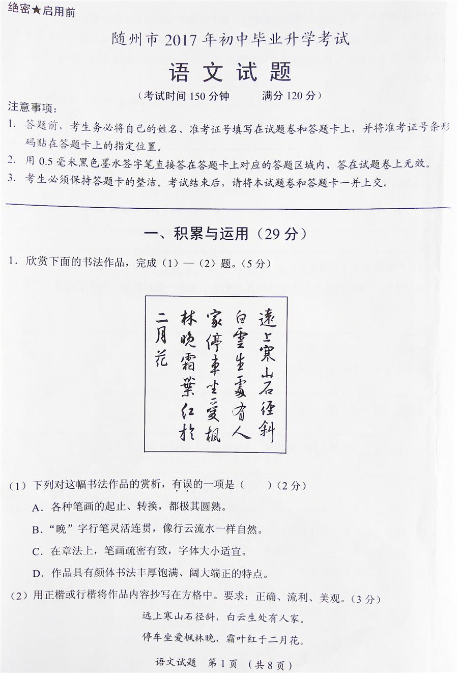 2017随州中考语文试题及答案解析(图片版含答案)
