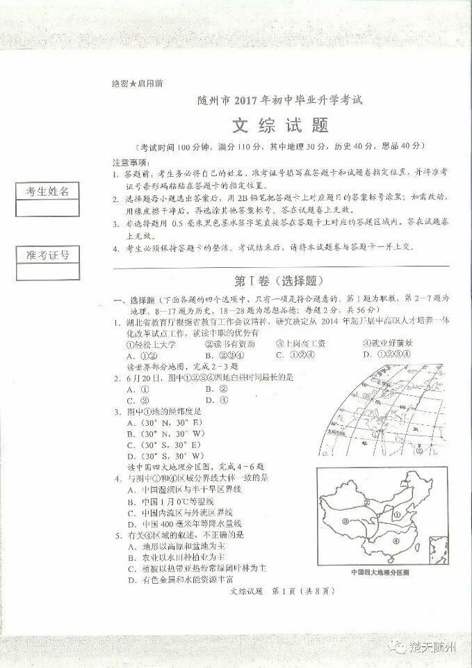 2017随州中考文综试题及答案解析(图片版含答案)