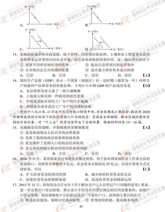 2017新课标全国I卷高考文综试题及答案(官方版)