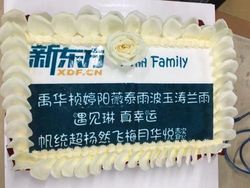 班主任团队为张琳准备的生日蛋糕,上面有团队所有人的名字