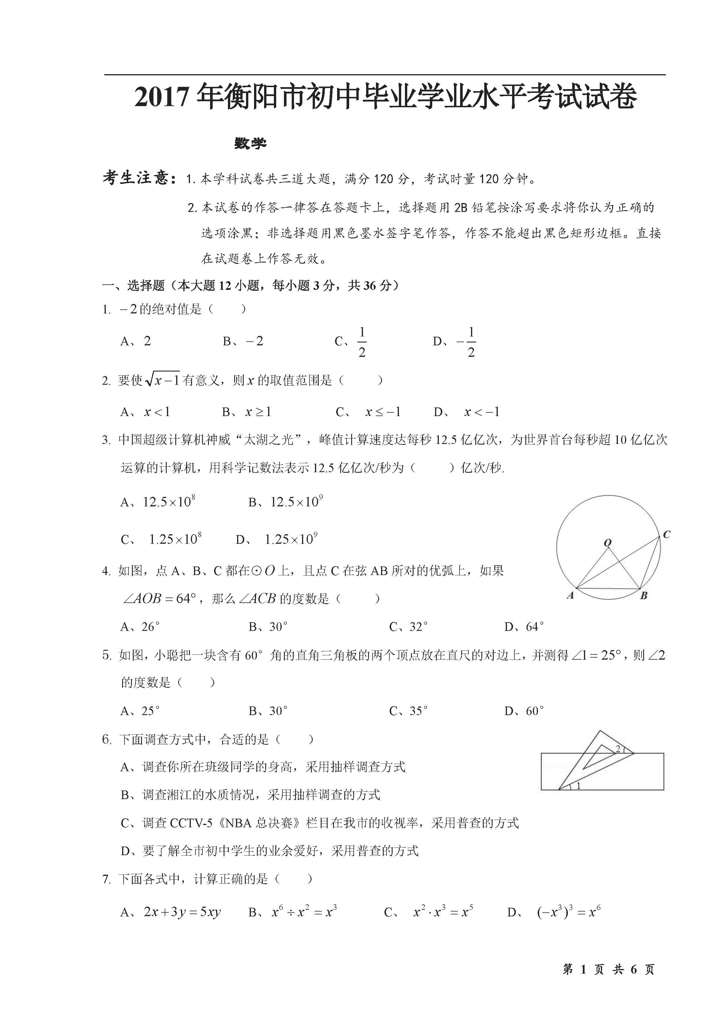 2017衡阳中考数学试题及答案解析(图片版无答案)