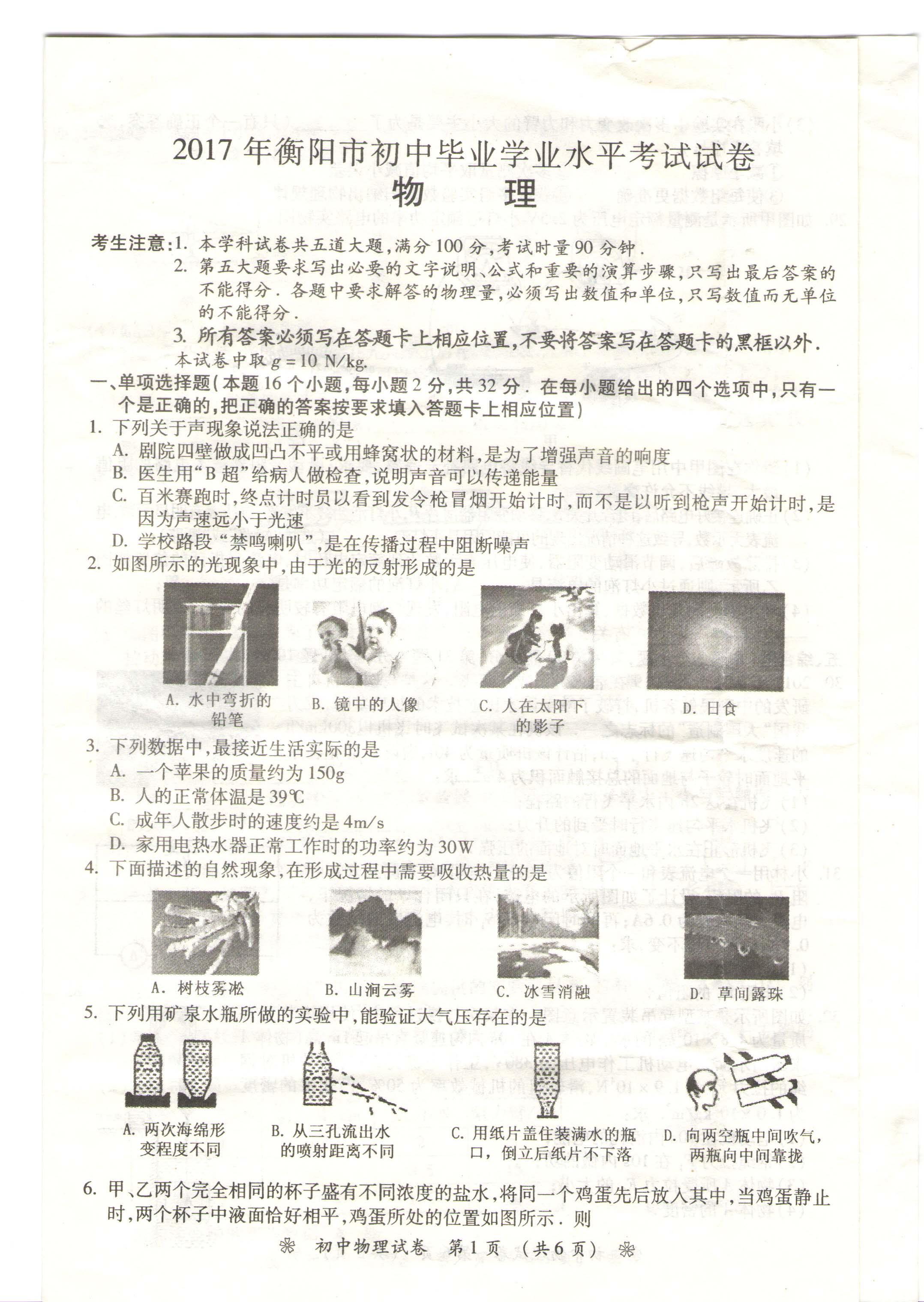 2017衡阳中考物理试题及答案解析(图片版含答案)