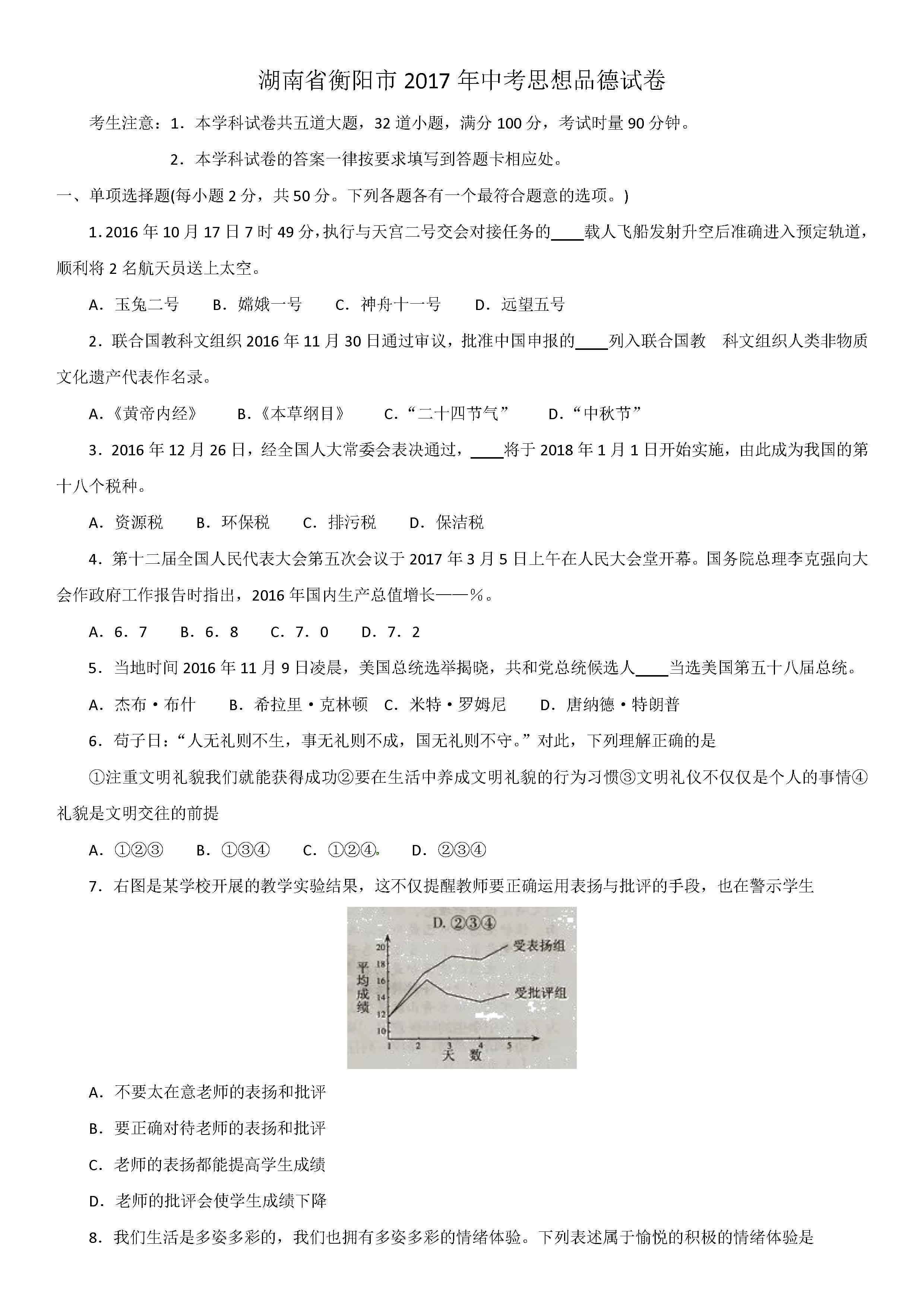 2017衡阳中考思品试题及答案解析(图片版含答案)