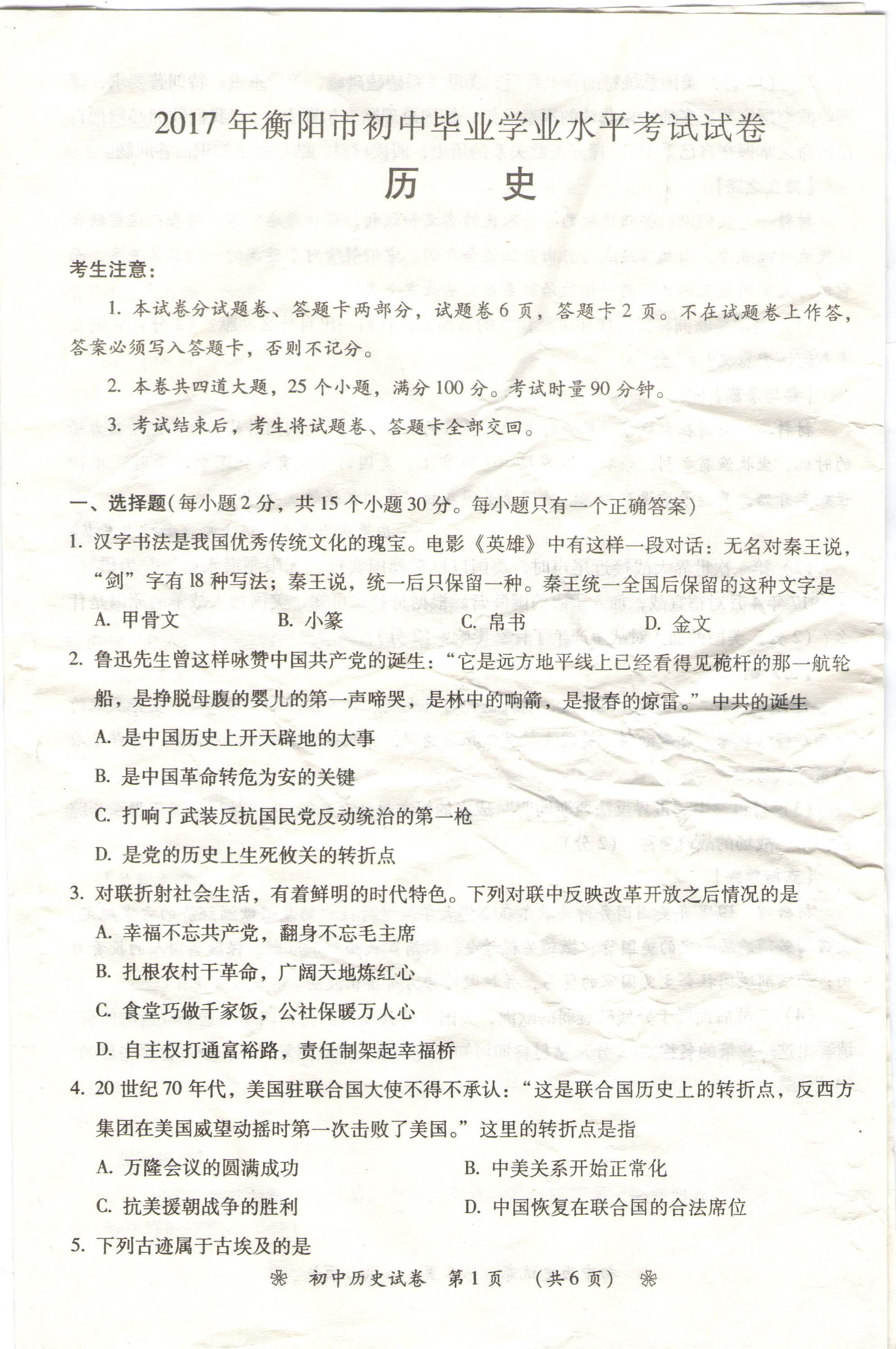 2017衡阳中考历史试题及答案解析(图片版含答案)