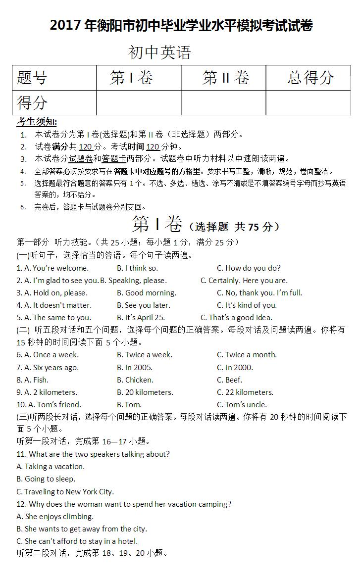2017衡阳中考英语试题及答案解析(图片版无答案)