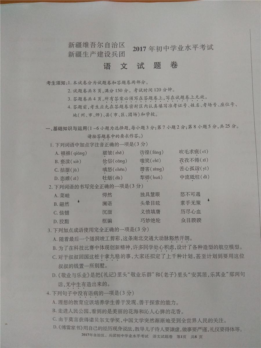2017新疆中考语文试题及答案解析(图片版无答案)