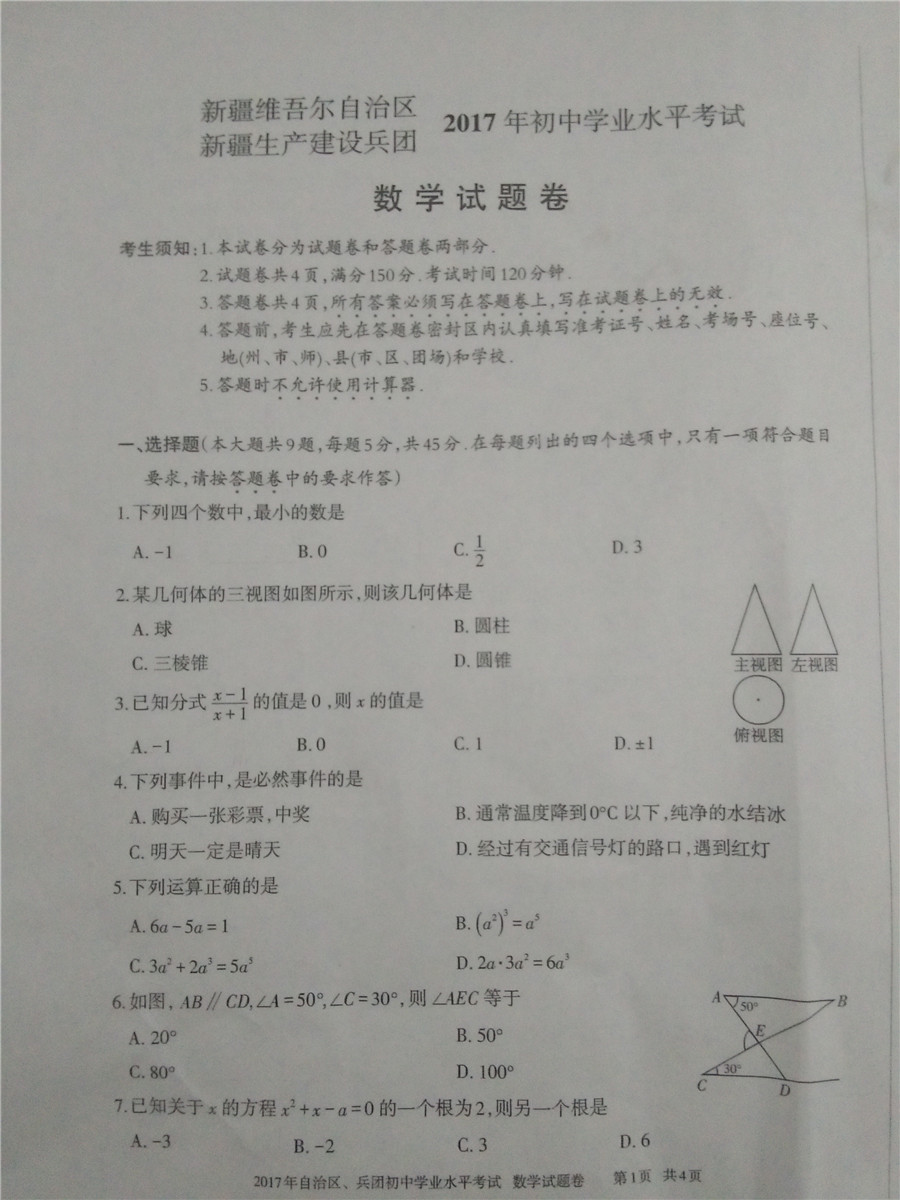 2017新疆中考数学试题及答案解析(图片版含答案)