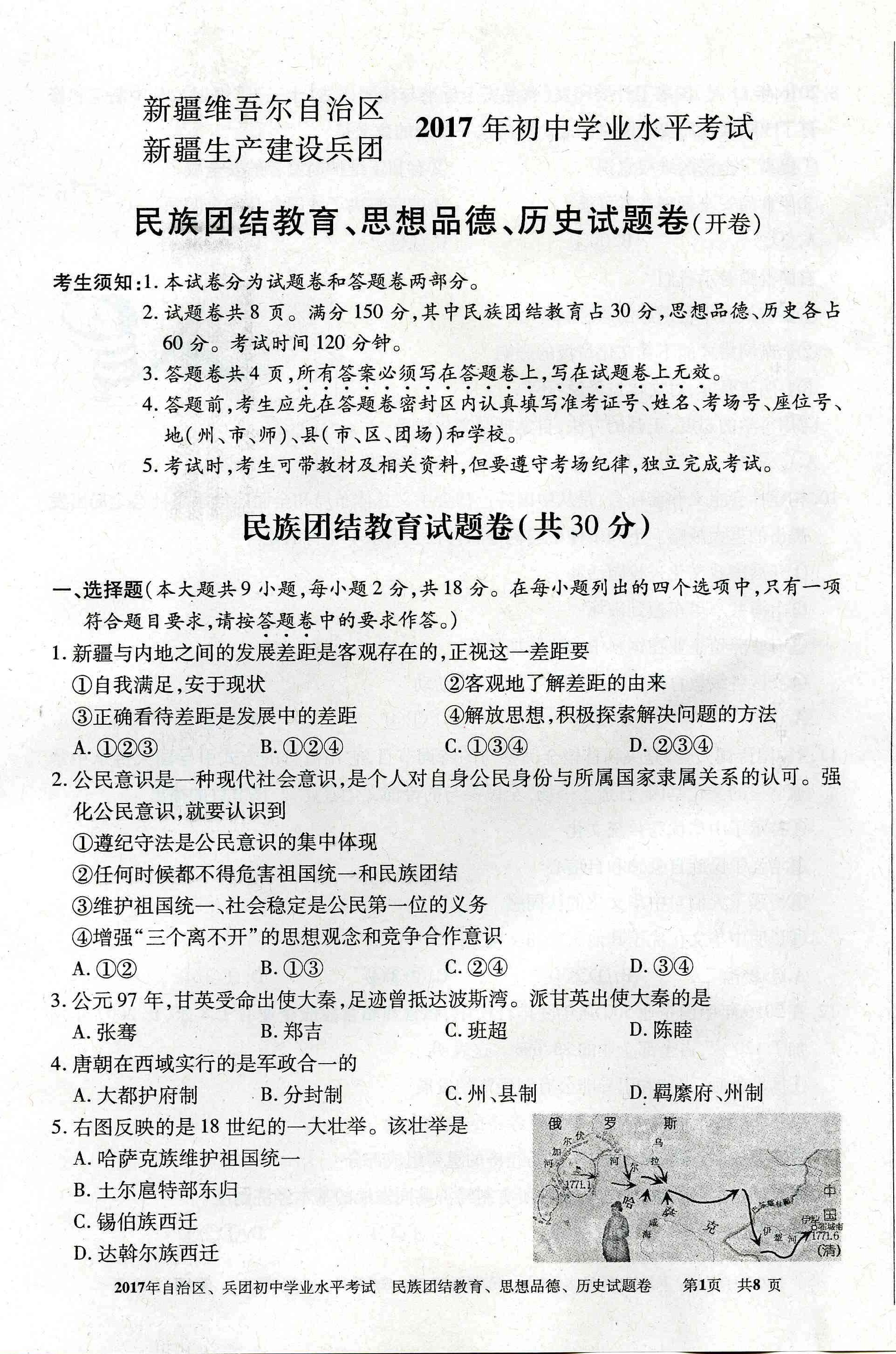2017新疆中考文综试题及答案解析(图片版含答案)